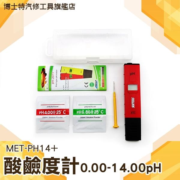 【數位酸鹼度計】0-14pH PH計 測試筆 水質檢測 電極 校正液 酸鹼度傳送器 測量儀器