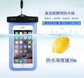 【G4903】附掛繩 內通用型手機防水袋 智慧型手機防水套 萬用手機袋 6吋內皆可裝 顏色最齊全