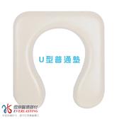 【恆伸醫療器材】ER-7048 便器椅坐墊-U型 軟墊 洗澡椅坐墊/便桶椅坐墊/便盆椅坐墊 座墊