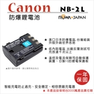 ROWA 樂華 FOR CANON NB-2L NB2L 電池 外銷日本 原廠充電器可用 全新 保固一年 400D/350D/S80/G7/G9