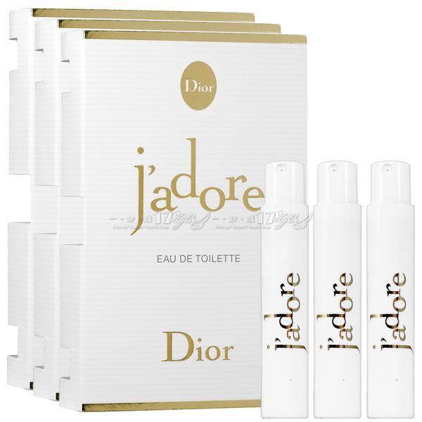 【17go】Dior 迪奧 J'adore淡香水(1ml)(針管)*3