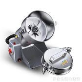 800G磨粉機打粉機超細家用小型干磨五谷雜糧研磨機中藥材粉碎機  HM 居家物語
