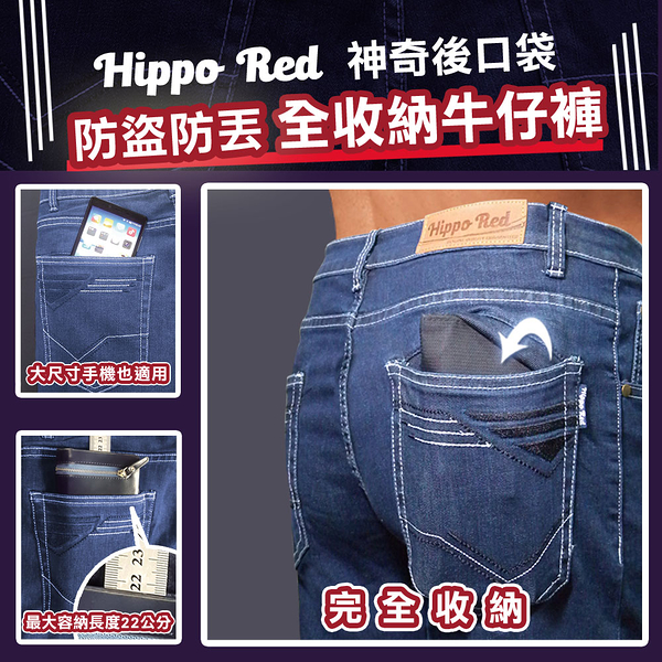 【OSK】HippoRed 獨家發明專利_防盜防丟全收納_優選裕隆集團高機能布料_神奇後口袋彈力牛仔褲