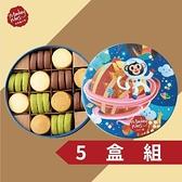 【南紡購物中心】【Monkey Mars火星猴子】火星小圓餅五盒組