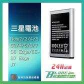 【刀鋒】三星手機電池 均一價 三星電池 保固一年 S3 S4 S5 Note2 3 4 J7