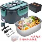 跨境電熱飯盒不銹鋼車載電加熱飯盒雙電壓加熱便當盒保溫飯盒熱飯 好樂匯