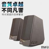 震撼低頻 MiFa X5 兩件式桌上型Hi-Fi喇叭《SV7379》HappyLife