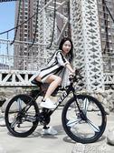 自行車成人山地自行車男女21速學生減震山地車雙碟剎一體輪越野變速賽車LX 嬡孕哺