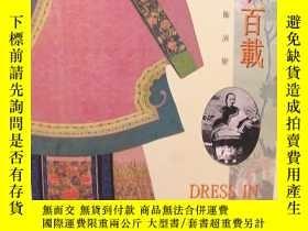 二手書博民逛書店1995年,DRESS罕見IN HONG KONG; A Cen