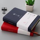 筆記本 記事本 戀愛日記本 每一天365日記本 精美彩頁插畫本手繪創意手帳記事本