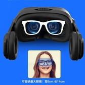 VR眼鏡rv虛擬現實3d手機專用ar一體機4d眼睛頭戴式遊戲機YYJ(快出)