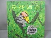【書寶二手書T4/繪本_CWR】森林唱遊_幾米