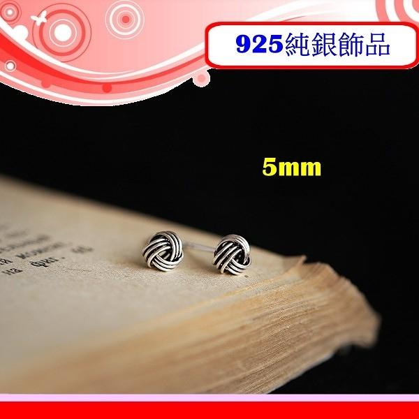銀鏡DIY S925純銀~硫化染黑氣質毛線球圓球後扣式貼耳耳環5mm/生日情人禮/不過敏(非合金)