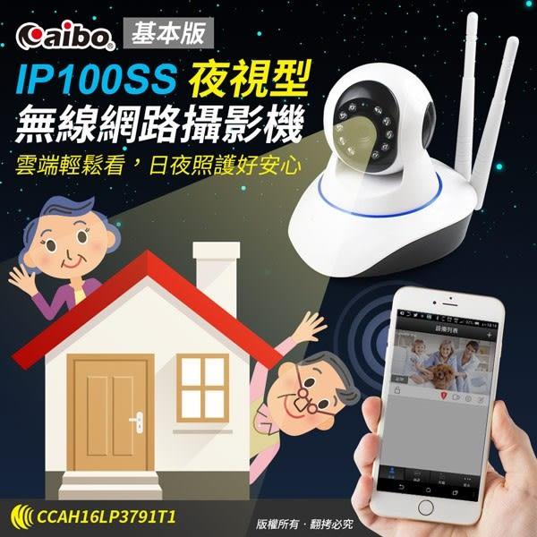 aibo IP100SS 基本版 夜視型無線網路攝影機/紅外線LED/遠端遙控鏡頭/即時錄影/日夜照護/家庭保全