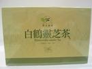台東原生植物~白鶴靈芝茶5公克×20包/...