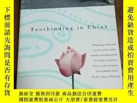 二手書博民逛書店Aching罕見for Beauty: Footbinding