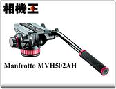 Manfrotto MVH502AH 液壓攝錄兩用雲台 公司貨 免運