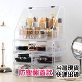 收納盒 升級特大號掀蓋式防塵高級壓克力收納盒【BSF019】SORT