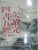 【書寶二手書T1/文學_EBI】一次讀完四書五經故事_清寧