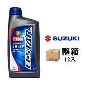 【南紡購物中心】鈴木 SUZUKI ECSTAR F9000 0W20 節能全合成機油 原廠機油(整箱12入)