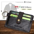 ※現貨 真皮防磁鑰匙圈卡片夾 防RFID側錄通行證悠遊卡一卡通卡夾【F9028】