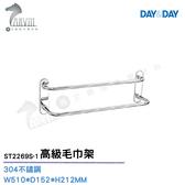 《DAY&DAY》不鏽鋼高級毛巾架 ST2269S-1 衛浴配件精品