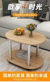 茶幾 簡約客廳迷你小戶型可移動沙發邊幾角幾陽台臥室北歐小圓桌子  【快速出貨】