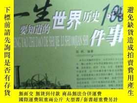 二手書博民逛書店罕見一生要知道的中國世界歷史100事件(館藏)Y202176 陳