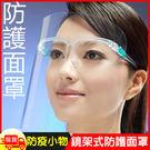 鏡架式透明防飛沫防油濺高清防護面罩