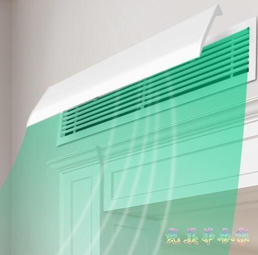 冷氣擋風板 中央空調擋風板遮風板風管機冷暖氣出風口防直吹導風板罩通用【快速出貨八折下殺】