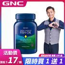 【GNC健安喜 買1送1】三效魚油膠囊 ...
