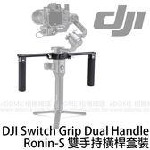 DJI 大疆 如影 Ronin-S 雙手持橫桿套裝 (24期0利率 免運 公司貨) 手持攝影雲台 低機位提握拍攝