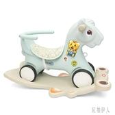 兒童搖馬寶寶搖搖馬兩用帶音樂塑料加厚木馬玩具1-2周歲生日禮物 aj6440『紅袖伊人』