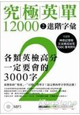 究極英單12000 (2):進階字彙(附MP3)