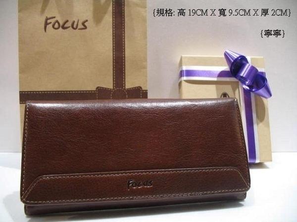 【全新品公司貨】Focus 咖啡色2大拉鏈零錢 壓扣式長夾【寧寧小舖/台中30年老店】874-1