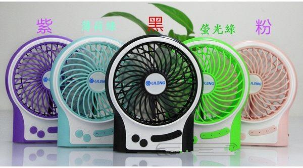 【G5803】超靜音 可攜式三檔 超強力小風扇 最強USB馬卡龍 風扇 可充電 充電 18650電池 風扇