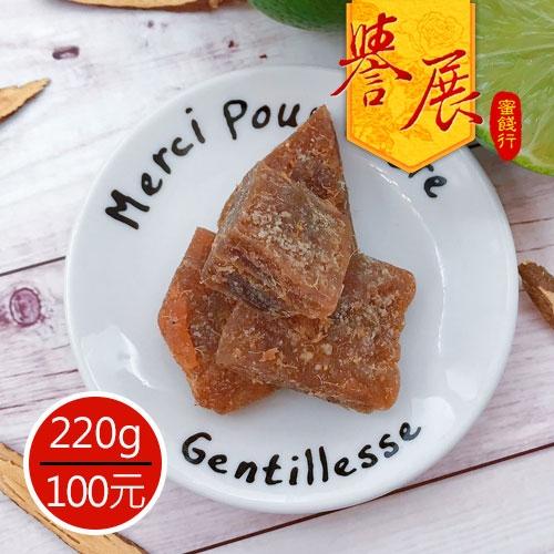 【譽展蜜餞】甘草檸檬/220g/100元