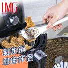 LMG氣炸鍋專用瀝油夾3組入...