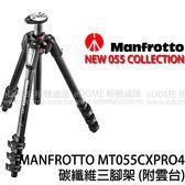 MANFROTTO 曼富圖 MT 055CXPRO4 附MH054M0-Q2 贈腳架套 (24期0利率 免運 正成貿易公司貨) 碳纖維三腳架