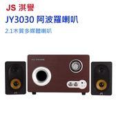 JS 淇譽 JY3030 阿波羅 2.1聲道 木質多媒體喇叭 三件式喇叭 重低音 高級胡桃木音箱-需客定