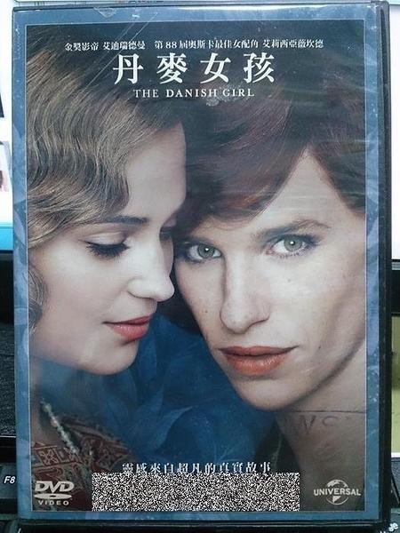 挖寶二手片-P41-012-正版DVD-電影【丹麥女孩】-艾迪瑞德曼 艾莉西亞維坎德(直購價)