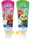 【LION 獅王】麵包超人兒童牙膏