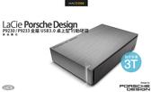 LaCie Porsche Design P9230 / P9233 鋁合金材質 3T 3.5吋 USB3.0 行動硬碟 桌上型