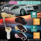 [哈GAME族]免運費 可刷卡 aibo GT86 車用藍牙音樂FM播放發射器 免持通話/隨身碟/TF卡/汽車音響播放