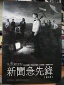 挖寶二手片-TSD-046-正版DVD-影集【新聞急先鋒 第2季 全3碟】-HBO 白宮風雲原創者(直購價)