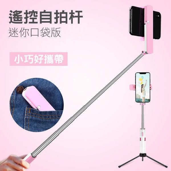 【PB61】迷你便攜式自拍桿 懶人支架 藍牙自拍神器 通用直播神器拍照三腳架自拍桿