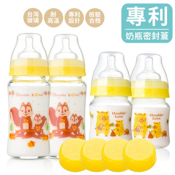 DoubleLove耐高溫寬口玻璃奶瓶 母乳儲存瓶 副食品罐 8件套 (二大二小) 【A10040】