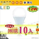 【舞光LED】LED-E27 12W。LED燈泡 可選4000K 團購 #LED-E2712【燈峰照極my買燈】