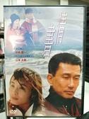 挖寶二手片-H10-034-正版DVD-日片【情書】-中井貴一 山本太郎(直購價)