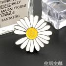 胸針 GD權志龍小雛菊胸針可愛菊花日系金屬徽章太陽花個性別針小飾品-完美